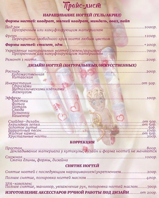 Прайс-лист по наращиванию ногтей